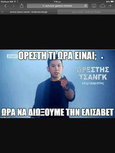 Κολλημααα!!! Funny Things, Funny Stuff, Greek Memes, Greece, Jokes, Lol, Humor, Greece Country, Husky Jokes