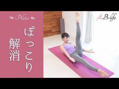 ぽっこりお腹を解消するトレーニング☆ 短時間で集中ダイエット! - YouTube