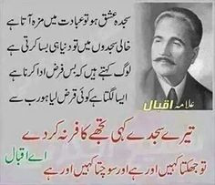 Iqbal the great Urdu Funny Poetry, Poetry Quotes In Urdu, Best Urdu Poetry Images, Love Poetry Urdu, Book Quotes, Quotations, Qoutes, Urdu Quotes, Mine Quotes