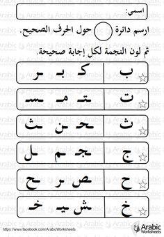 ورقة عمل أشكال الحروف - different shapes of Arabic Alphabet