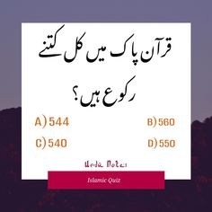 Quiz With Answers, Quiz Questions And Answers, Riddles With Answers, Question And Answer, This Or That Questions, Urdu Quotes, Islamic Quotes, Islamic Information, Allah Love