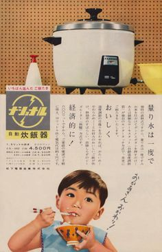 ナショナル自動炊飯器 / 1959 (National Rice Cooker - now Panasonic). Ad featuring young Japanese boy eating rice.