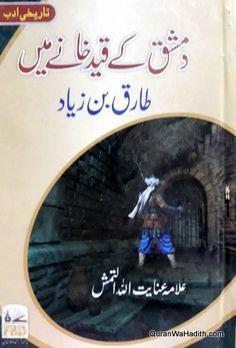 Muhammad Bin Qasim, Islamic Books Online, Khalid, History Books, Free Books, Novels, Author, Biography, Writers
