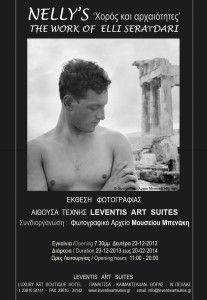 Nelly's Photo Exhibition Launches In Edessa, Greece