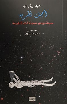 Baad el Bahd Editions, Egitto