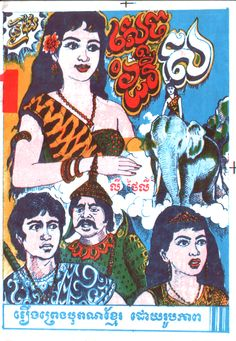 Khmer Comics 60s Films, Cambodian Art, International Signs, Futuristic Art, Retro Futurism, Drama Movies, Ancient Art, Asian Art, Erotica