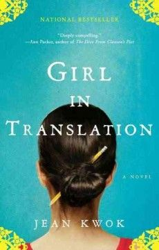Caught between the pressure to succeed in America, her duty to their family, and her own personal desires, Kimberly Chang, an immigrant girl from Hong Kong, learns to constantly translate not just her language but herself back and forth between the worlds she straddles.