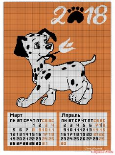 . Календарь на 2018 год Собаки. Схемы для вязания