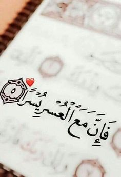with every hardship comes ease islamic quotes \ with hardship comes ease islamic quotes & with every hardship comes ease islamic quotes & verily with hardship comes ease islamic quotes & after hardship comes ease islamic quotes Quran Quotes Love, Beautiful Islamic Quotes, Quran Quotes Inspirational, Islamic Love Quotes, Muslim Quotes, Arabic Quotes, Hadith Quotes, Religious Quotes, Urdu Quotes