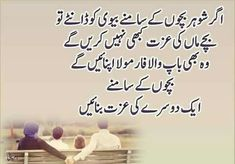 Urdu Poetry, Kids And Parenting, Proverbs, Skin Care Tips, Parents, Wisdom, Inspirational, Words, Quotes