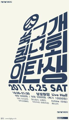 Discover more of the best Kijoside, Poster, Korea, Hangul, and Typography inspiration on Designspiration Web Design, Print Design, Typo Poster, Typographic Poster, Typography Letters, Typography Logo, Logo Y, Lettering, Graphic Design Posters