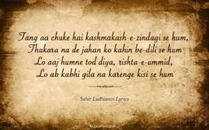 15 Lyrical Gems By Sahir Ludhianvi That Every Poetry Lover Would Want To Bookmark Hindi Quotes On Life, Lyric Quotes, Shyari Quotes, Lyric Art, Daily Quotes, The Notebook Quotes, Hindi Words, Sunset Quotes, Mixed Feelings Quotes
