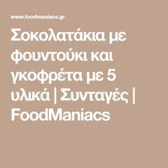 Σοκολατάκια με φουντούκι και γκοφρέτα με 5 υλικά | Συνταγές | FoodManiacs Sweets Cake, Nutella, Food And Drink, Cooking, Desserts, Recipes, Cakes, Chef Recipes, Kitchen