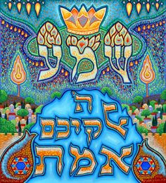 """Shema Yisrael - """"Hear O Israel, the Lord our God, the Lord is One"""" -"""