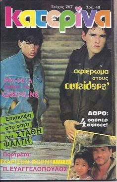 MAT DILLON & RALPH MACCHIO- GREEK -  Katerina Magazine - 1985 - No.267