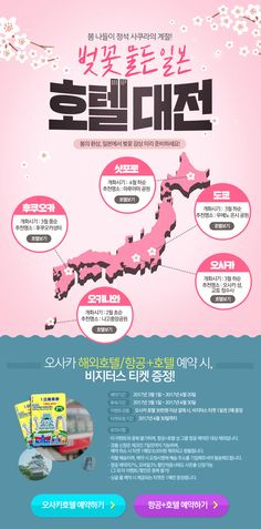 벚꽃의 계절 봄, 일본 호텔 대전 : 인터파크투어 이벤트혜택존