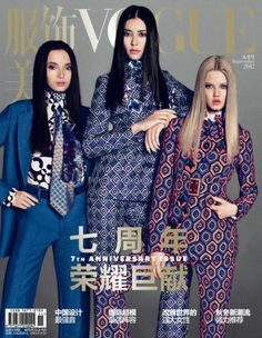 Xiao Wen, Liu Wen and Lindsey Wixson for Vogue China, September 2012.  Photographed by Inez & Vinooodh.