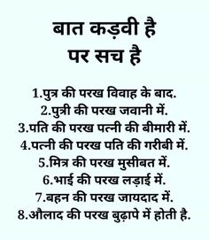 Discover recipes, home ideas, style inspiration and other ideas to try. Father Quotes In Hindi, Friendship Quotes In Hindi, Hindi Quotes Images, Hindi Quotes On Life, Inspirational Quotes Pictures, Motivational Quotes For Life, Spiritual Quotes, Wisdom Quotes, Words Quotes