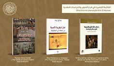 جائزة الشيخ زايد للكتاب تعلن عن القوائم القصيرة لفرعَي الترجمة والدراسات النقدية للدورة الحادية عشرة