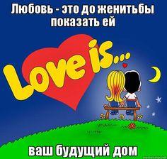 Любовь - это до женитьбы показать ей ваш будущий дом - Лав из