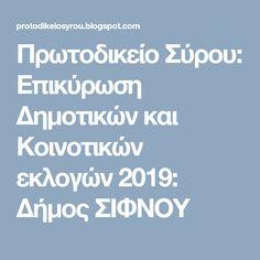 Πρωτοδικείο Σύρου: Επικύρωση Δημοτικών και Κοινοτικών εκλογών 2019: Δήμος ΣΙΦΝΟΥ