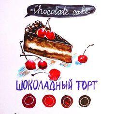 #скетч #скетчинг #скетчбук #рецепт #еда #десерт #обучениеонлайн #школарисунка #иллюстрация #вкусно