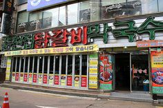 Chuncheonjip Dakgalbi Makgdksu restaurant in Sinchon, an area surrounded by universities and populated by students. Upon arriving, you are given a plastic bag for your jackets and bags to prevent them from smelling of food. Their most popular dish is Dakgalbi (chicken).