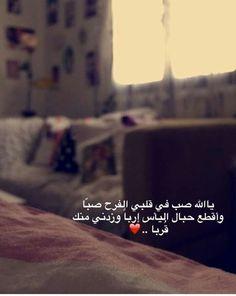 سناباتي Arabic Love Quotes, Arabic Words, Islamic Quotes, Islamic Pictures, Mood Quotes, Sweet Words, Islam Quran, Alhamdulillah, Photo Quotes
