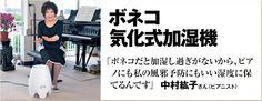 「ボネコ気化式加湿機」と中村紘子さん