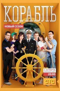 Корабль 3 сезон 1 2 3 4 5 6 7 8 9 серия смотреть на стс онлайн бесплатно все серии