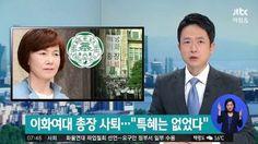 [뉴스/스포츠]JTBC NEWS 아침 2016.10.20 [TVNAWA.com 티비나와] http://www.tvnawa.com/watch/jtbc-news-%EC%95%84%EC%B9%A8-2016-10-20/