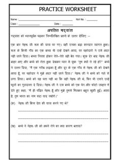 Worksheet of Hindi - Unseen Passage in Passage-Hindi-Language Hindi Worksheets, 2nd Grade Worksheets, Printable Worksheets, Composition Writing, Picture Composition, Hindi Language Learning, Moral Stories For Kids, Reading Comprehension Worksheets, Sixth Grade