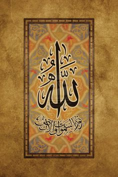Surah An Nur ( 24 - 35 ) by Baraja19.deviantart.com on @deviantART