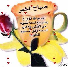 Morning Dua, Good Morning Arabic, Morning Prayer Quotes, Morning Quotes Images, Morning Prayers, Good Morning Quotes, Beautiful Morning Messages, Good Morning Images Flowers, Good Morning Messages