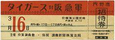 1939年に横浜公園球場で行われた阪神☓阪急オープン戦の内野招待席券