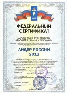 Компания инноваций и технологий федеральный сертификат Лидер России рейтинг предприятий, рейтинг компании России