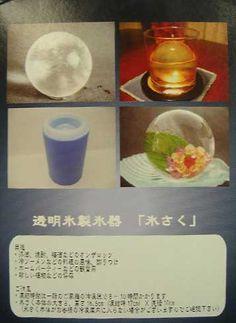 透明氷製氷器.jpg