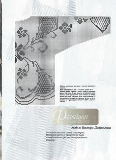 "Photo from album ""Журнал мод on Yandex. Love Crochet, Crochet Motif, Beautiful Crochet, Irish Crochet, Crochet Designs, Crochet Stitches, Crochet Top, Crochet Patterns, Filet Crochet Charts"