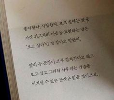 Korean Phrases, Korean Quotes, I Need You, What Is Love, Proverbs, Poems, Language, Mindfulness, Healing