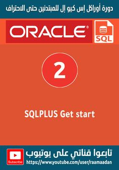 SQLPLUS and SQL Developer both are client application for Oracle database. These applications just validate the syntax of statements and submit to Oracle Database server for execution. SQLPlus is an interactive and batch query tool that is installed with every Oracle Database Server or Client installation. It has a command-line user interface. SQLPlus has its own commands and environment, and it provides access to the Oracle Database. Oracle Sql Developer, Pl Sql, Oracle Database, Programming Languages, User Interface, Knowledge, Scripts, Productivity, Environment