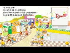 [HD] 코코몽 투명인간이 된 민수#2 동화 storybook with Cocomong,Aromi,可可蒙,香腸猴,cocomong ...