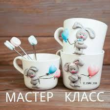Výsledok vyhľadávania obrázkov pre dopyt чашка декор из полимерной глины