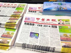 ces china newspapers