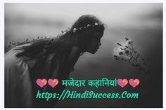 बाल साहित्य की अनमोल धरोहर  दोस्तों मजेदार कहानियां को लाकडाउन में पढ़िए घर बैठे. मजेदार कहानियां, परियों की कहानियां और इन कहानियों को व्हाट्सएप और फेसबुक पर अपने स्टूडेंट्स को शेयर कर सकते हैं. HindiSuccess.com हिंदी की लोकप्रिय वेबसाइट आज ही फॉलो करें हमारा फेसबुक पेज। FB.com/hindisuccess By fb.com/AnilSahuSir