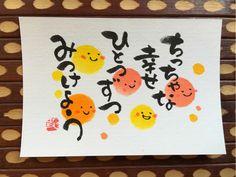 ゆるふで作品 ちっちゃなしあわせ Watercolour Tutorials, Peace Of Mind, Poetry, Positivity, Calligraphy, Messages, Watercolor, Words, Happy
