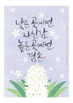 38번째 이미지 Wise Quotes, Famous Quotes, Doodle Lettering, Typography, Different Lettering, Diy Embroidery Patterns, Korean Tattoos, Cool Journals, Cool Words