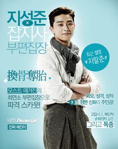 """She Was Pretty"" Character Posters: Leads Are Cover Boys & Girls 