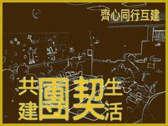 天福2014-2015年度主題