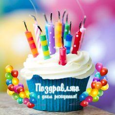 с днем рождения: 27 тыс изображений найдено в Яндекс.Картинках
