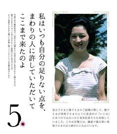 日めくり美智子さま 勇気をもらえるお言葉: 主婦と生活社: 本 #皇室 #皇后さま #美智子さま #言葉